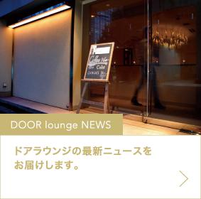 DOOR lounge NEWS