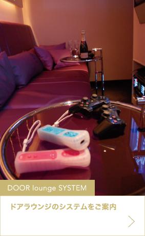 DOOR lounge SYSTEM