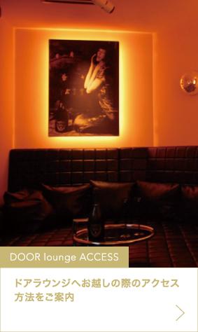 DOOR lounge ACCESS